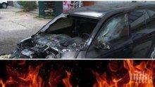 Кола и багер изгоряха край Радомир и Перник