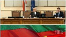 ИЗВЪНРЕДНО В ПИК TV: Парламентът каза тежката си дума за комшиите от Северна Македония, подхванаха финансовите инструменти (ОБНОВЕНА)