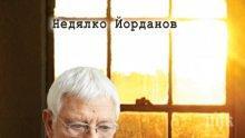 Само сега! Изящна стихосбирка с 67 поетични шедьовъра от Недялко Йорданов на специална цена