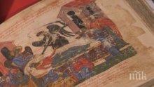 Ценен ръкопис от Второто българско царство пристигна в София