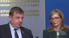 ИЗВЪНРЕДНО В ПИК TV: България дава зелена светлина на Северна Македония за влизане в ЕС, но при ясни условия