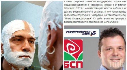 Лидер от антибългарската партия на Слави - кандидат общинар на БСП! Преди това бил в Реформаторския блок (СНИМКА)