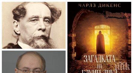 """Преводачът Йордан Костурков: Последният шедьовър на Дикенс """"Загадката на Едуин Друд"""" има всички качества да се превърне в сензация"""