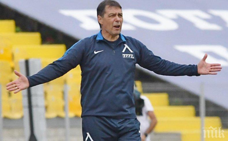 Ръководството на Левски постави две конкретни цели пред треньорския екип. Те са...