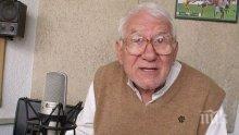 ТЪЖНА ВЕСТ: Почина писателят Дядо Пънч