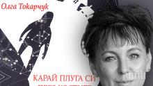 Полякинята Олга Токарчук и австриецът Петер Хандке са с Нобел за литература