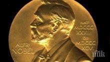 Обявяват Нобела за мир