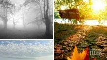 ПРОДЪЛЖАВА ЕСЕННОТО ЛЯТО: Щедро слънце, но и дъжд - ето къде  (КАРТА)