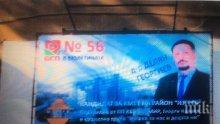 """СИГНАЛ ДО ПИК: БСП лепят и мажат в район """"Изгрев"""" в София (СНИМКИ)"""