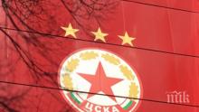 Посочиха какво се случва с милионите за активите на ПФК ЦСКА АД...