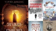 """Топ 5 на най-продаваните книги на издателство """"Милениум"""" (5-11 октомври)"""
