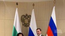 Десислава Танева обсъди с руския си колега наложените ограничения върху вноса на български продукти