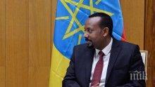 Нобелът за мир отиде при етиопския премиер Абий Ахмед
