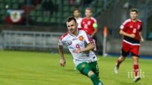 Ключов играч на Арда под въпрос за гостуването на Левски