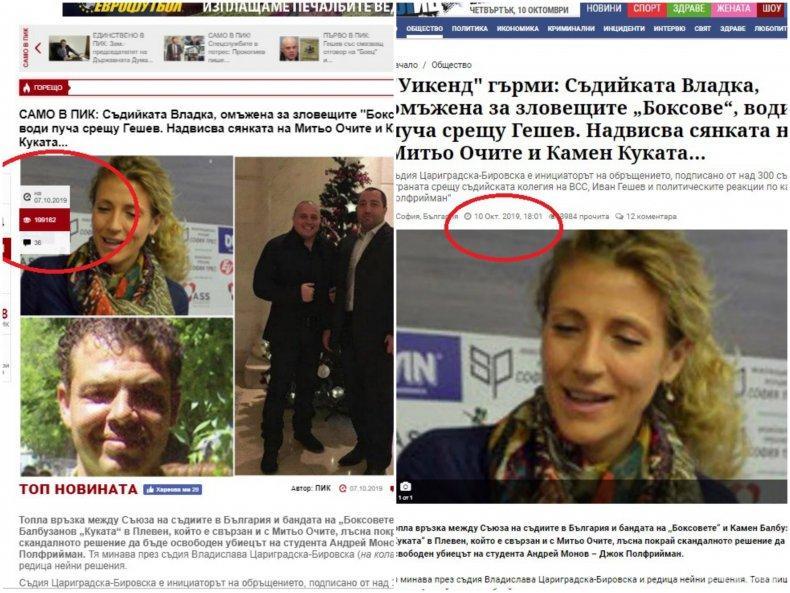 """КРАДЕТЕ, но цитирайте! Ето къде лъсна едно към едно статия на ПИК за скандалната съдийка Владка, женена за бос на """"Боксовете"""""""