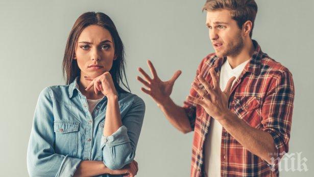 ВАЖНО: Не пренебрегвайте тези проблеми във връзката