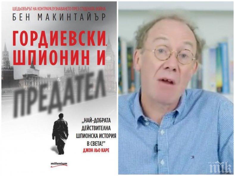 ЕКСКЛУЗИВНО: Проговори авторът на световния бестселър за двойния шпионин Гордиевски - легендата на КГБ и МИ6 (ВИДЕО)