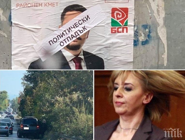 """След като размаза втора кола, Мая Манолова се скри от БСП в """"Изгрев"""". Кварталът грейна нашарен с плакати навсякъде! (СНИМКИ)"""