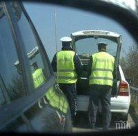 Полицаи спряха
