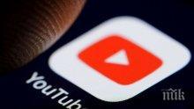 YouTube се срина. Оплаквания за проблеми от целия свят