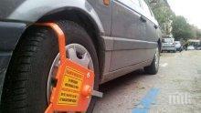 АКЦИЯ НА МВР: 314 неправилно паркирали в Пловдив само за 4 часа