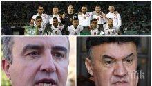 ФУТБОЛНА БОМБА В ПИК: Ще подаде ли оставка Боби Михайлов скоро? Ще ни накажат ли тежко ФИФА и УЕФА и какво трябва да се случи в БФС? Ивайло Дражев с остър коментар