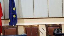 Депутатите официално във ваканция до изборите