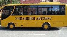 Жена нападна деца в училищен автобус