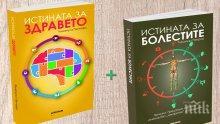 Кои емоции причиняват над 100 вида болести и как да се борим с тях - вижте отговора в две безценни книги на специална цена