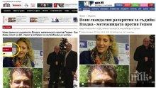 """КОПИ-ПЕЙСТ: Разследване на ПИК за скандалната съдийка Владка, булка на бандата на """"Боксовете"""" от Плевен, пак окрадено нагло! (СНИМКИ)"""