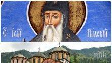 ГОЛЯМ ПРАЗНИК: Честваме паметта на небесния покровител на България  - великия свети Йоан Рилски