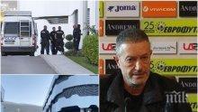 ЕКСКЛУЗИВНО: Шефът на футболните съдии проговори след разпита в ГДБОП