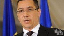 Виктор Понта обяви фалита на Румъния