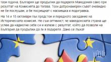 Франция и Холандия поляха със студен душ Македония за ЕС
