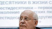Горбачов изпрати писма до държавните глави на Русия и Франция