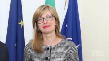 Захариева: Решението за старта на преговорите на ЕС със Скопие няма да е днес
