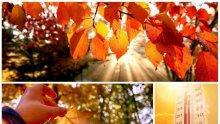 ЕСЕННОТО ЛЯТО ПРОДЪЛЖАВА: Слънцето ще грее щедро, температурите ще скочат до...