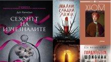 """Топ 5 на най-продаваните книги на издателство """"Милениум"""" (12-20 октомври)"""