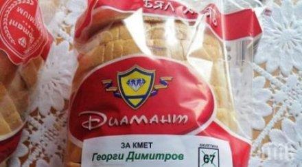 ЮРУШ ЗА ИЗБОРИТЕ: Партиите ни агитират с хляб, пасти и тениски