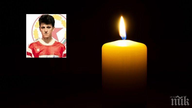 ТЪЖНА НОВИНА: Внезапно почина бивш футболист на ЦСКА