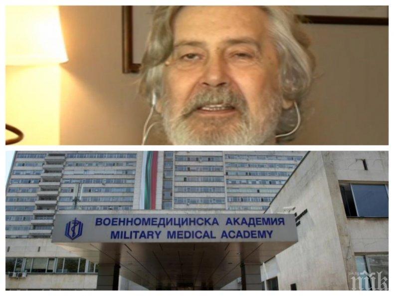 ИЗВЪНРЕДНО: Състоянието на Стефан Данаилов се подобрява! Очакват се резултатите от важни изследвания във ВМА