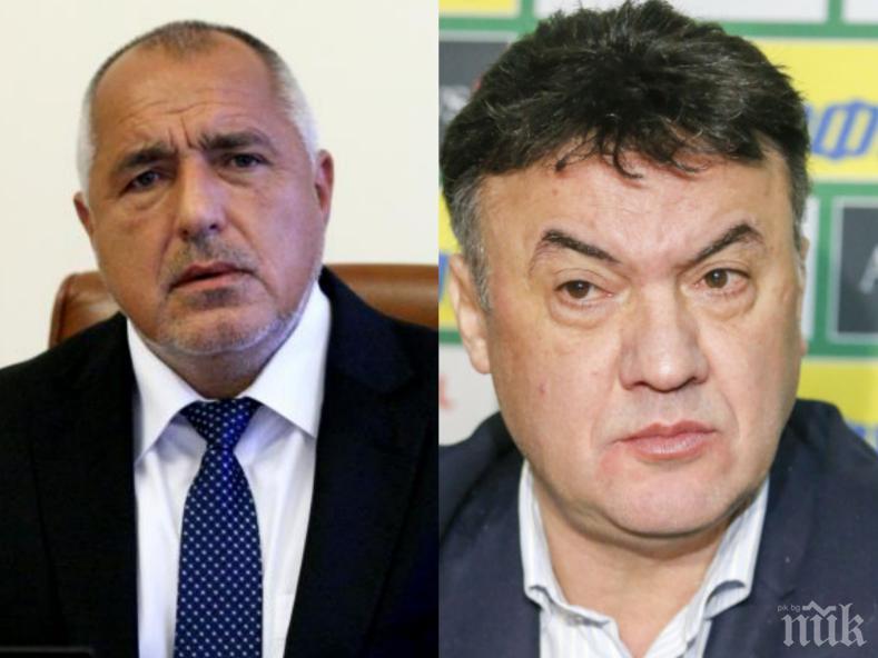 ИЗВЪНРЕДНО И ПЪРВО В ПИК: Борисов каза тежката си дума за Боби Михайлов! Дните на президента на БФС са преброени