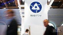 """""""Росатом"""" подписа със Сърбия за ядрен реактор"""