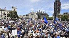 Хиляди протестират срещу Брекзит в центъра на Лондон