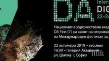 Стартира седмото издание на фестивалa за дигитални изкуства DA fest