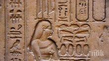 НАХОДКА НА ВЕКА: Откриха 30 древни саркофага с мумии в Египет
