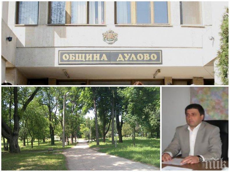 РАЗКРИТИЕ: Голям скандал в Дулово - кандидатът на ДПС за кмет продал част от градския парк през 2008 г. (ДОКУМЕНТИ)