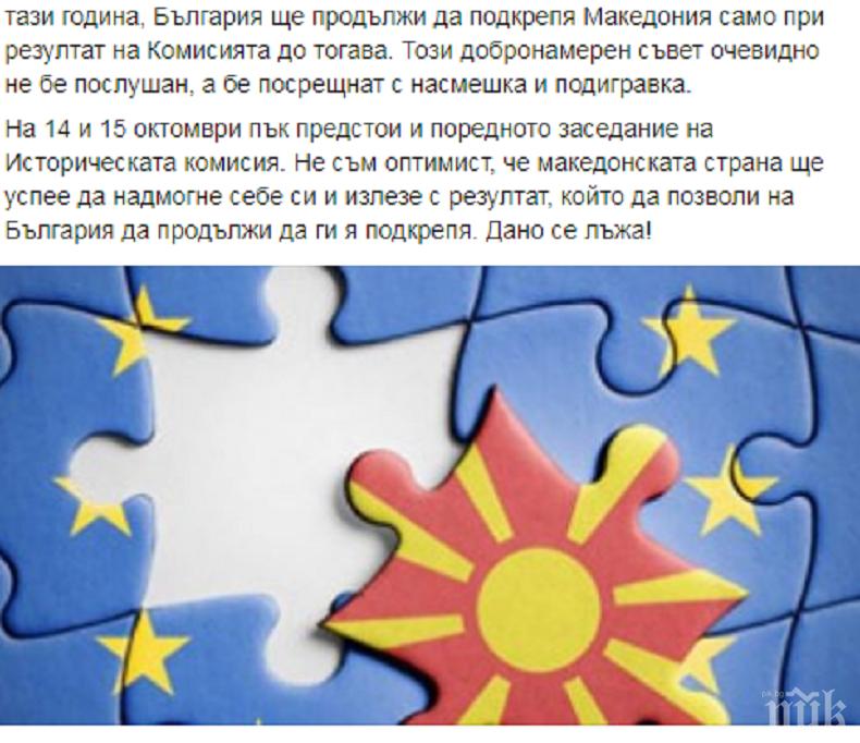 Северна Македония непреклонна: ЕС няма да разруши европейската ни мечта