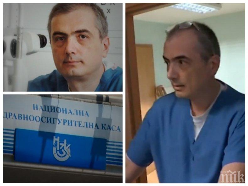 РЕСПЕКТИРАЩ СКАНДАЛ: Повишиха лекар, уличен в източване на НЗОК