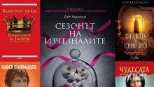 """Топ 5 на най-продаваните книги на издателство """"Милениум"""" (21-27 октомври)"""